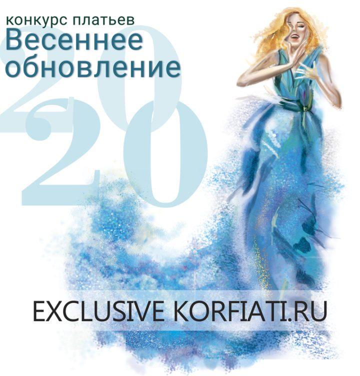 Конкурс платьев «Весеннее обновление 2020»