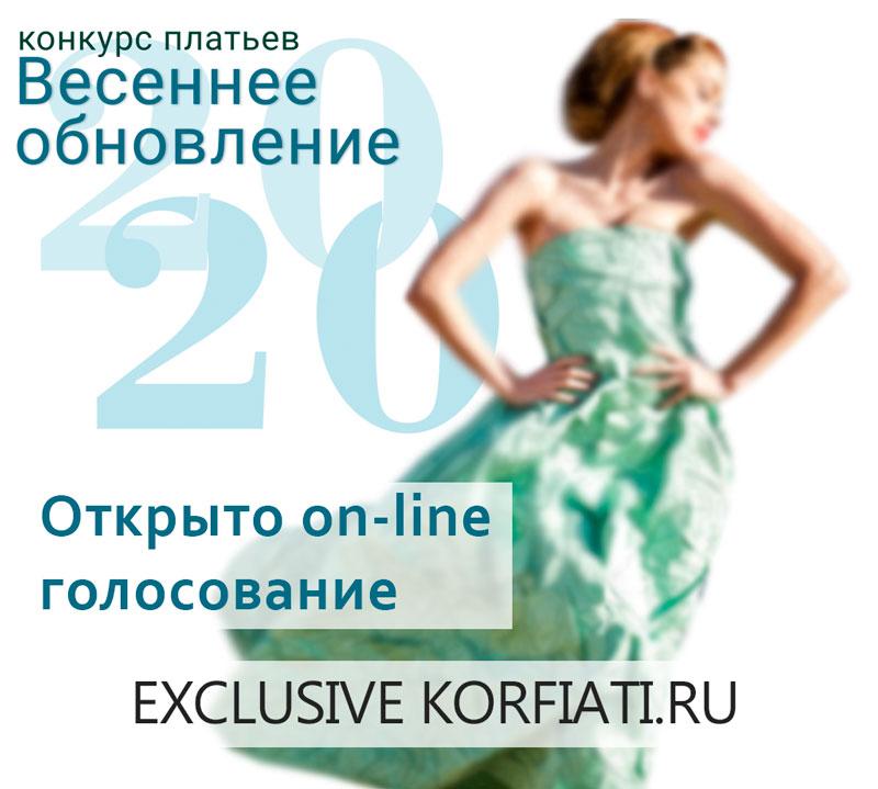 Открыто он-лайн голосование Конкурса платьев «Весеннее обновление 2020»