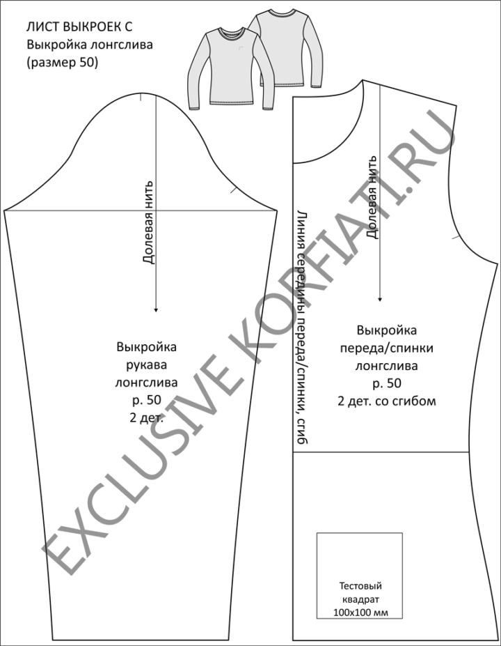 Чертеж готовой выкройки футболки на один размер
