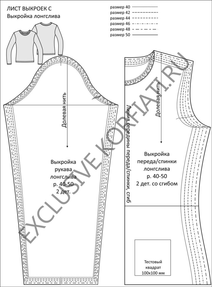 Чертеж готовой супер-выкройки футболки на 6 размеров