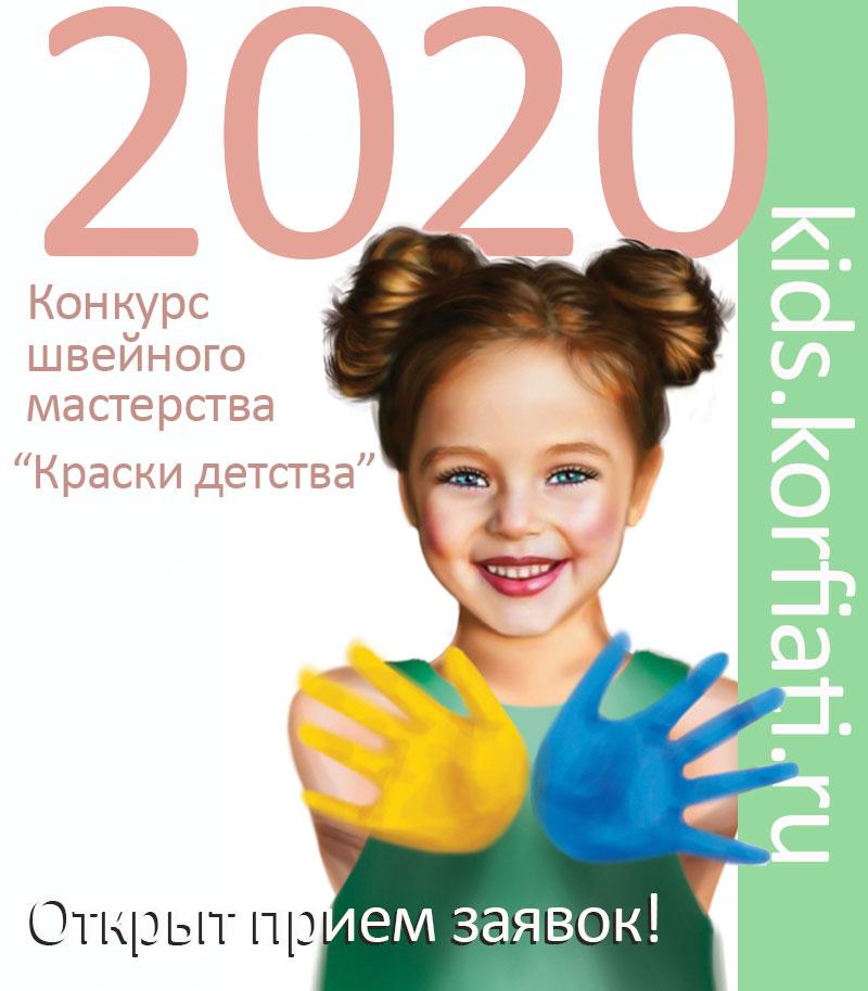 """Эмблема швейного конкурса """"Краски детства 2020"""""""