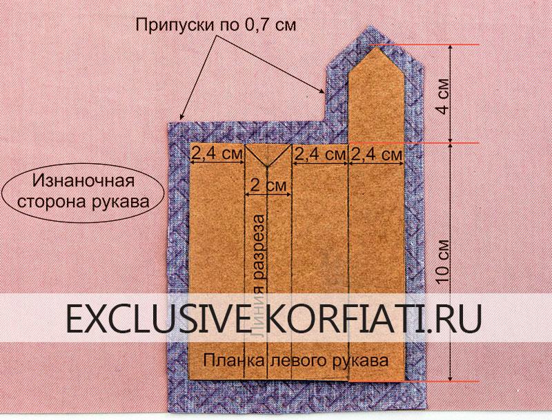 Фото выкройки цельнокроеной планки для обработки разреза рукава