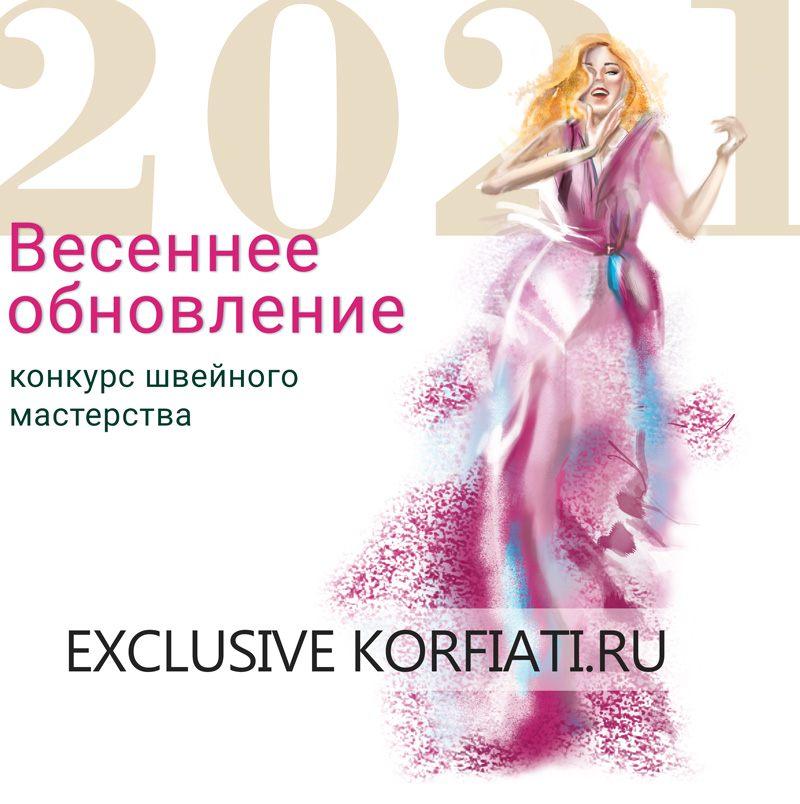 Конкурс платьев «Весеннее обновление 2021»