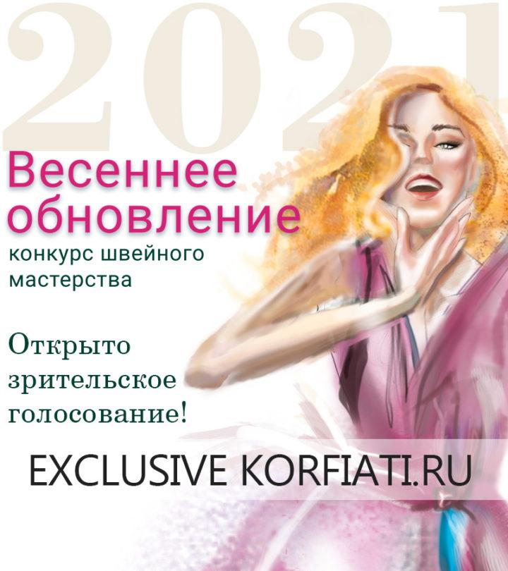 """Конкурс швейного мастерства """"Весеннее обновление 2021"""""""