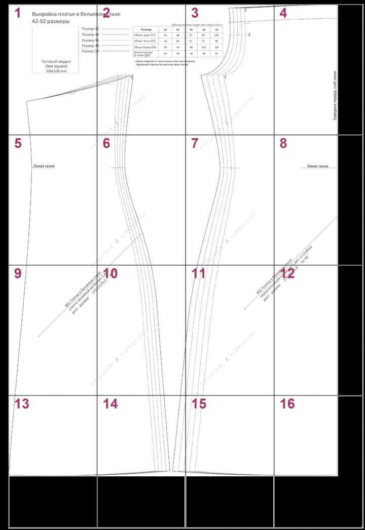 """Размещение листов выкройки для печати """"Платье в бельевом стиле"""" в А4 формате"""