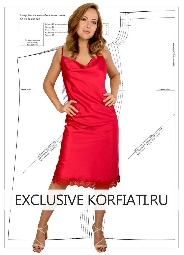 Готовая выкройка платья в бельевом стиле