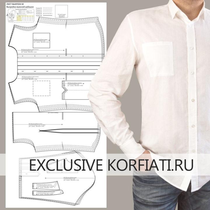 Выкройка мужской рубашки на 50-52-54-56-58 размеры фото