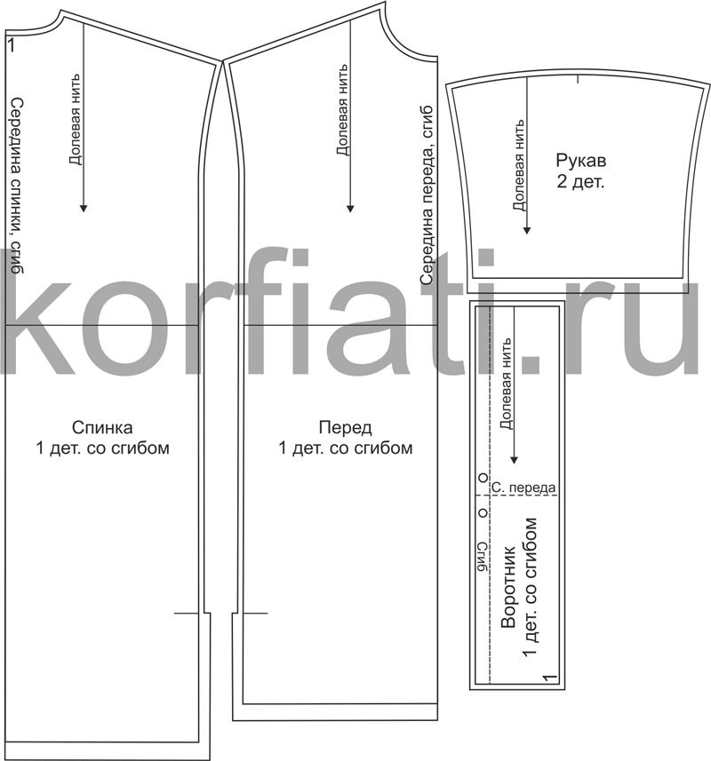 Выкройка прямого трикотажного платья - детали кроя чертеж